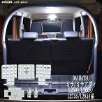 ミラ/ミラアヴィ LEDルームランプ L250S/260S/275S/285S系 6点 3chipSMD