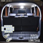 ミライース LEDルームランプ LA300S/310S系 3点 3chipSMD