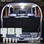 ムーヴ LEDルームランプ L150S/160S/175S/185S LA100S/110S系 8点 3chipSMD