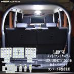 タント/タントカスタム LEDルームランプ L350S/360S/375S/385S系 7点 3chipSMD