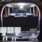 ウェイク LEDルームランプ LA700S/710S系 7点 3chipSMD