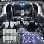 ステップワゴン LEDルームランプ RG1-4系 ルーフ無 6点 3chipSMD