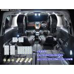 レクサス RX270/350/450h LEDルームランプ AGL/GGL/GYL10/15系 12点 3chipSMD