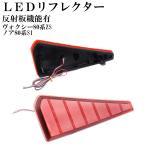 LEDリフレクター ヴォクシー ノア 80系 調光ユニット付属 Zs/Siグレード