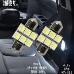 T10×31 LED ルームランプ ラゲッジ トランク 6連 3chipSMD 2個セット