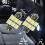 T8×28 LED 6連 ルームランプ ラゲッジ トランク 3chipSMD 2個セット