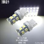 T20 LED シングル ホワイト/白 13連 バックランプ 3chipSMD 2個セット