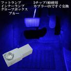LED フットライト ブルー/青色 インナーランプ グローブボックス コンソールボックス 3chipSMD
