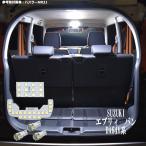 エブリイ バン LEDルームランプ DA64V系 5点 3chipSMD