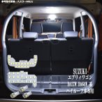 エブリイ ワゴン LEDルームランプ DA64W系 ハイルーフ車専用 5点 3chipSMD