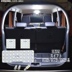 スイフト LEDルームランプ ZC32S/72S ZD72S系 6点 3chipSMD