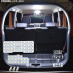 パレット SW LEDルームランプ MK21S系 5点 3chipSMD