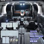 アイシス LEDルームランプ ANM/ZNM/ZGM10系 9点 3chipSMD