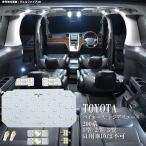 ハイエース/ハイエースレジアスエース バン 200系 1.2.3型 GL LEDルームランプ 9点 3chipSMD