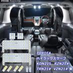 ハイラックス サーフ 210系/215系 LEDルームランプ 10点 3chipSMD