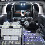 ハリアー 60系 LEDルームランプ ZSU60/65 AVU65 10点 3chipSMD