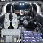 プリウス/プリウスα LEDルームランプ ZVW30/40/41 PHV35系 サンルーフ無 10点 3chipSMD