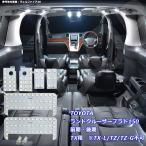 ランドクルーザー プラド 150系 LEDルームランプ TX 8点 3chipSMD