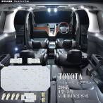ハイエース/ハイエースレジアスエース バン 200系 4型 スーパーGL LEDルームランプ 10点 3chipSMD