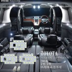 ハイエース/ハイエースレジアスエース バン DX200系 4型 LEDルームランプ 5点 3chipSMD