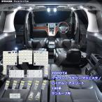 クラウン/クラウンマジェスタ 180系 LEDルームランプ ムーンルーフ有 14点 3chipSMD