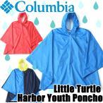 Columbia リトルタートルハーバーユースポンチョ Little Turtle Harbor Youth Poncho