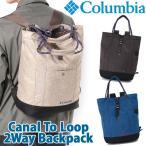 Columbia Canal to Loop 2Way Backpack コロンビア キャナルトゥループ 2ウェイ バックパック