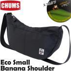 チャムス CHUMS エコスモールバナナショルダー ブラック