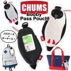 チャムス CHUMS Booby Pass Pouch
