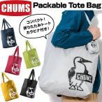 ����ॹ CHUMS �ѥå��֥�ȡ��ȥХå� Packable Tote Bag