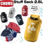 チャムス CHUMS スタッフサック2.5L Stuff Sack 2.5L