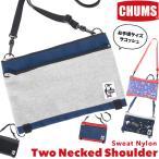 チャムス CHUMS 2Necked Shoulder ツーネックド ショルダー スウェットナイロン