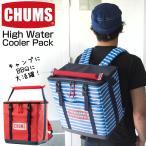 CHUMS チャムス 保冷バッグ High Water Cooler Pack ハイウォーター クーラーパック
