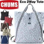 チャムス CHUMS エコ ツーウェイ トート Eco 2Way Tote
