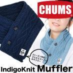 ショッピングチャムス CHUMS チャムス Indigo Knit Muffler インディゴニットマフラー
