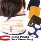 ネックウォーマー CHUMS チャムス エルモ フリース ロング Elmo Fleece Neck Warmer Long