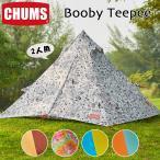 チャムス テント 小型テント ブービーティピー Booby Teepee CH62-1321 Yellow Bl