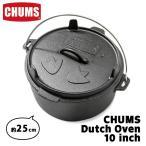 CHUMS チャムス Dutch Oven 10 inch ダッチオーブン 10インチ 25cm 鉄鍋