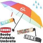 CHUMS チャムス 折りたたみ傘 Booby Foldable Umbrella ブービー フォーダブル アンブレラ