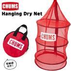 CHUMS チャムス ドライネット Hanging Dry Net ハンギング