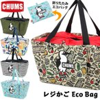 CHUMS チャムス レジかご Eco Bag エコバッグ かごバッグ