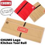 チャムスCHUMS  ロゴ キッチンツールロール Logo Kitchen Tool Roll 収納ケース
