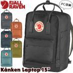 デイパック カンケン ラップトップ 15 Fjall Raven フェールラーベン KANKEN Laptop15