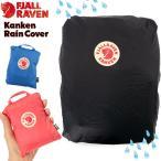 フェールラーベン カンケン Kanken Rain Cover デイパック バックパック YSN 23791 550