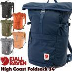 デイパック Fjall Raven フェールラーベン High Coast Foldsack 24 ハイコースト フォールドサック 24リットル