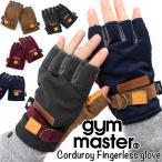 ジムマスター Gym Master 指なし手袋 Corduroy Fingerless glove