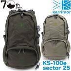 カリマー karrimor リュック sector25 セクター 70周年記念モデル