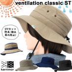 カリマー  トレッキングハット ventilation classic hat ST Black 日本 M  日本サイズM相当