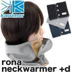 ショッピングネックウォーマー karrimor カリマー ネックウォーマー rona neckwarmer +d