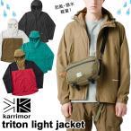 karrimor カリマー triton light jkt トライトン ライト ジャケット